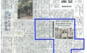 中日新聞に、経済産業大臣賞を受賞したことが掲載されました
