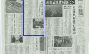 中部経済新聞に全日本製造業コマ大戦 碧南場所で優勝した件で掲載されました