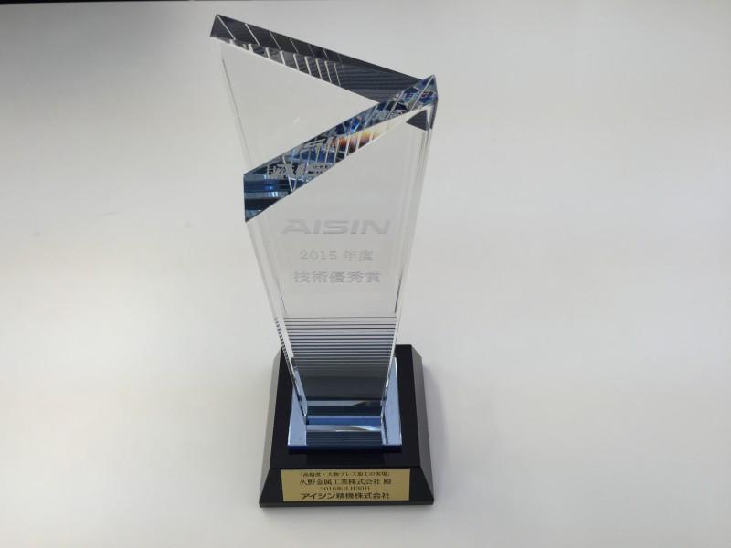 アイシン技術優秀賞 受賞