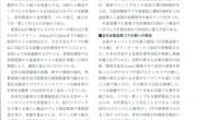一般社団法人 日本金型工業会機関誌に1200トン順送サーボプレスの件で掲載されました