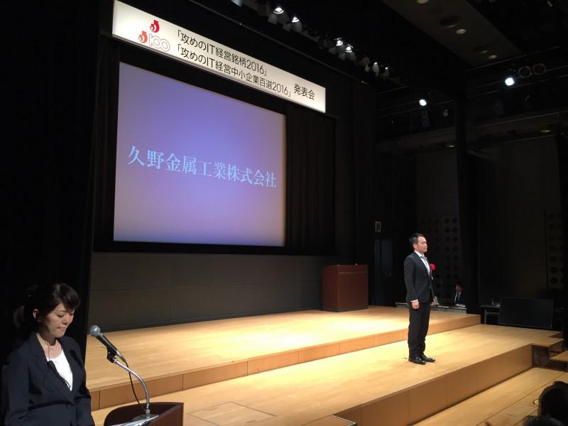 経済産業省「攻めのIT経営中小企業百選」受賞!