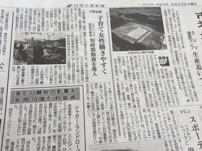 日刊工業新聞に『子育て女性働きやすく』の記事が掲載されました