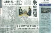 7/4 日刊工業新聞に「太陽光モジュール取り付け金具」について掲載されました