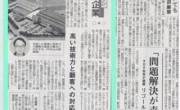 日刊自動車新聞に、高い技術力と顧客への対応力について掲載されました