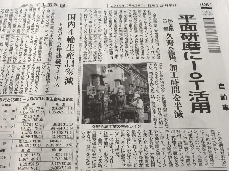日刊工業新聞に、「平面研磨にIOT活用」について掲載されました