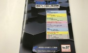 日本金属プレス工業協会 情報誌に掲載されました