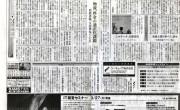 日本経済新聞に専務 久野 功雄 3/27 (月)  開催「IT経営セミナー」について掲載されました