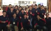 日本製造業世界コマ大戦に出場し、世界6カ国29チームの強豪チームの中、ベスト8になりました
