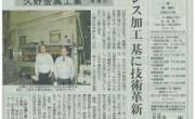 中日新聞に、プレス加工基に技術革新について掲載されました