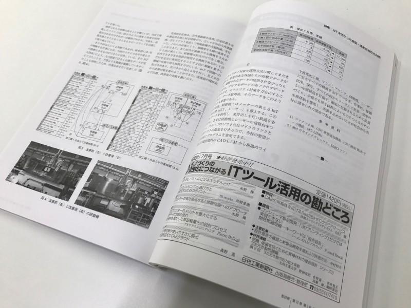 型技術 にIoT研磨機の論文が掲載されました