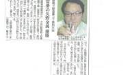 中日新聞に、全日本製造業コマ大戦碧南特別場所で優勝した件で掲載されました