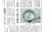 日刊工業新聞に、ハイテン成形、厚さ誤差吸収について掲載されました