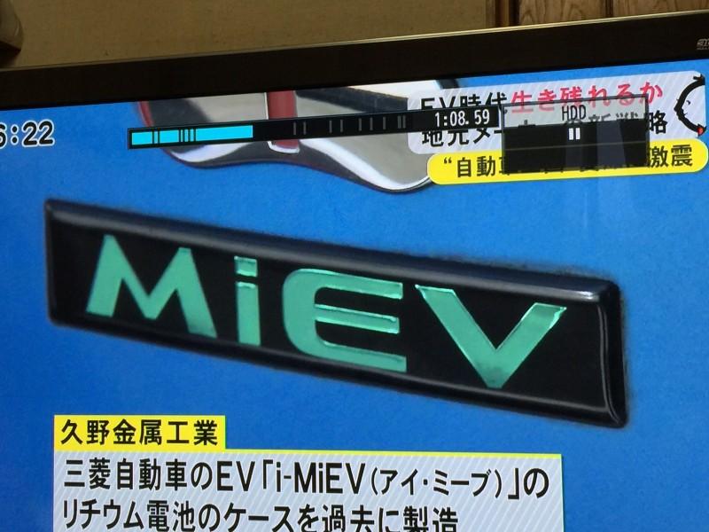 11/7(火) 東海TVにて久野金属が取り上げられました。