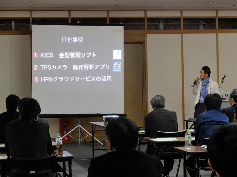 第7回次世代ものづくり基盤技術産業展にて久野専務が講演を行いました