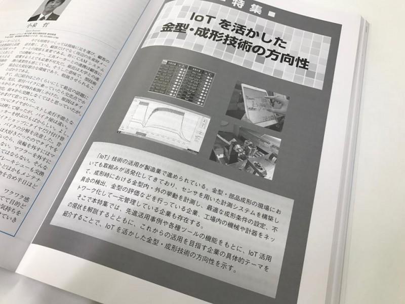 「型技術」の8月号に弊社 取締役 久野寛弘の書いた記事が掲載されました