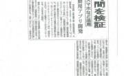 日刊工業新聞に、改善活動用アプリ開発の件で掲載されました