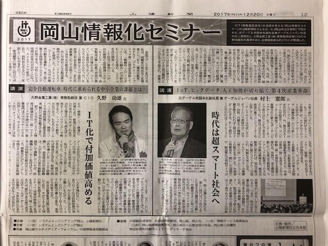 2017年12月20日 山陽新聞に「岡山情報化セミナー」講演会で久野専務が掲載されました