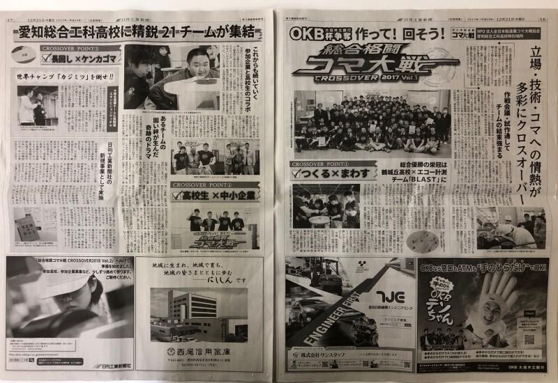 2017年12月21日 日刊工業新聞に「コマ大戦」で掲載されました