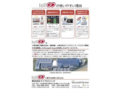 IoT GO 日本の製造業をもっと強くするIoTサービス