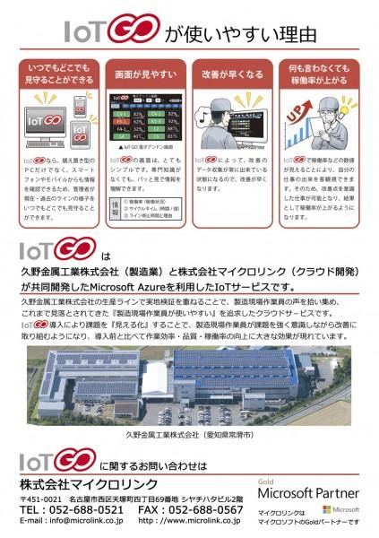 IoT GO 弊社新事業となる製造業向けサービスIoT GOを2018年4月よりスタートします。
