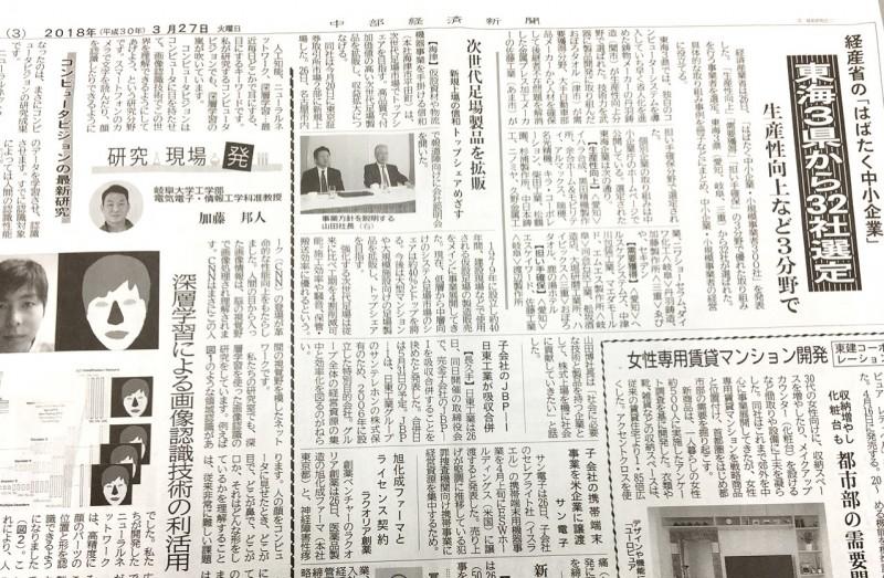 中部経済新聞に掲載されました
