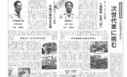 日本産機新聞に掲載されました