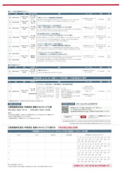 三菱電機メカトロニクスフェア2018 in 中日本 特別講演会・技術セミナーのご案内 (久野専務講演)