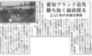 中部経済新聞に、 2011/2/2に開催されたパネルディスカッションの様子が掲載されました。