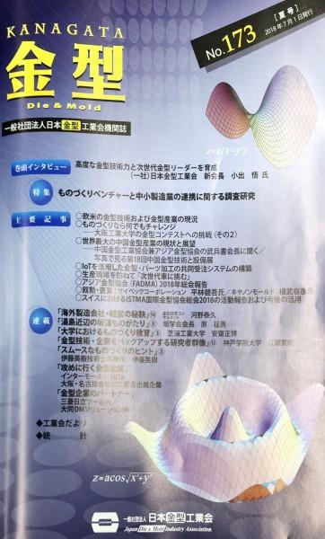 日本金型工業会機関誌 「金型」に掲載されました