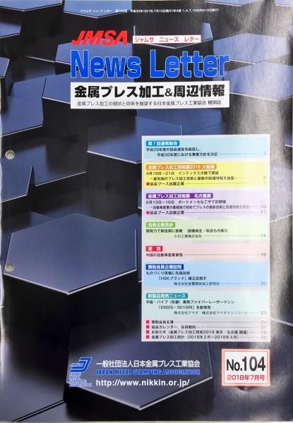 日本金属プレス工業協会情報誌「News Letter」に掲載されました