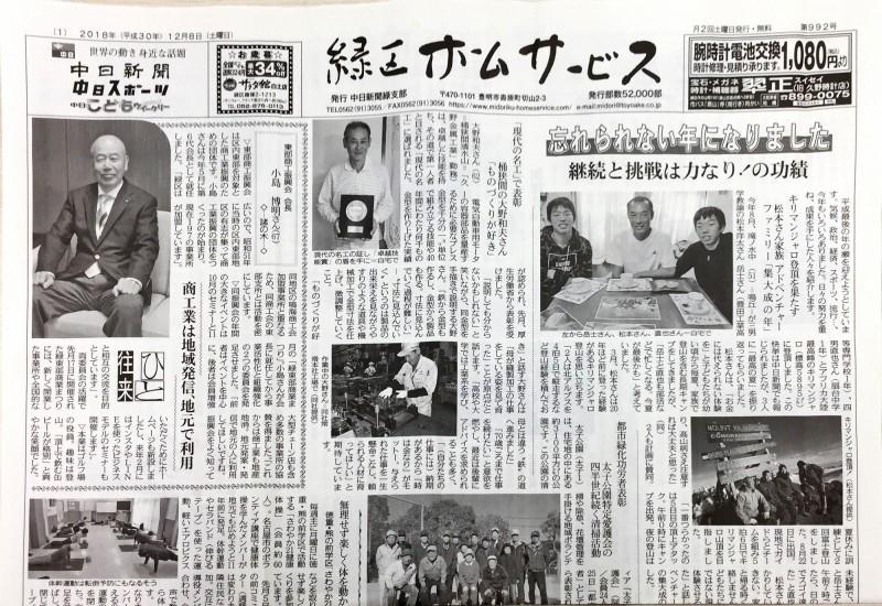 11/13 中日新聞に執行役員 工機部長 大野 和夫さんが卓越した技「現代の名工」で掲載されました