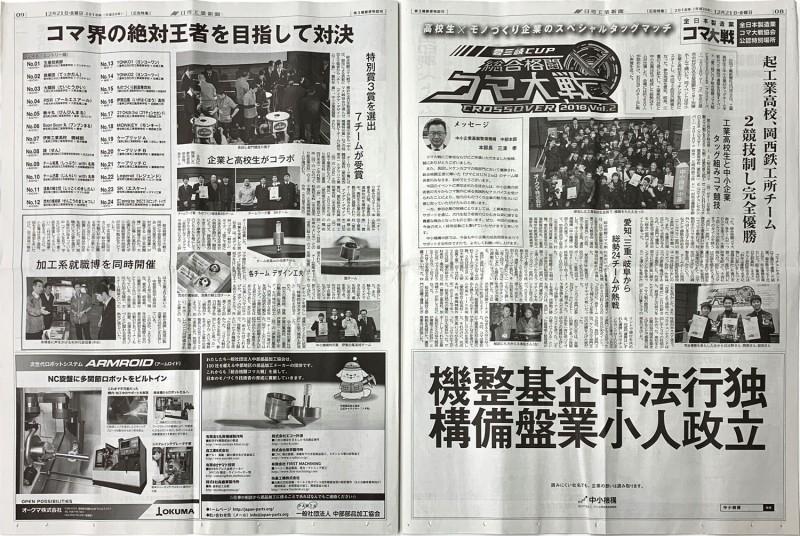 12/21 日刊工業新聞に久野金属工業が出場した「総合格闘コマ大戦」が掲載されました