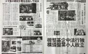 12/21 日刊工業新聞に久野金属が出場した「総合格闘コマ大戦」が掲載されました