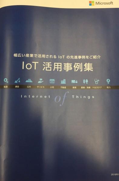 マイクロソフト社の冊子にIoTの件で久野金属工業が掲載されました
