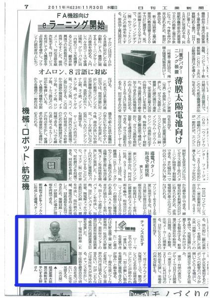 日刊工業新聞に、第27回素形材産業技術賞で最高位経済産業大臣賞を受賞したことが掲載されました