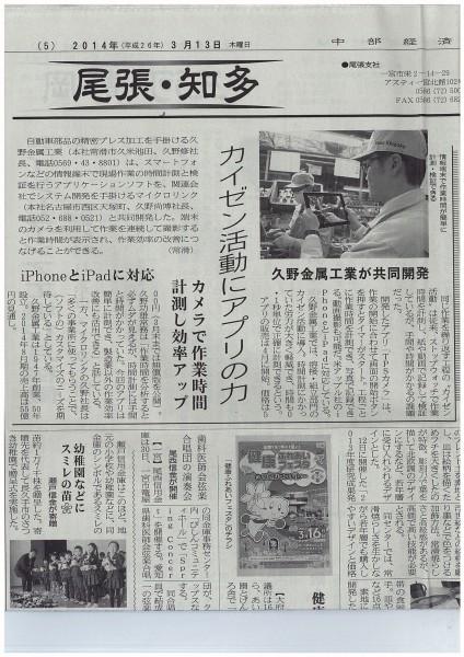 iPHONE用自社開発アプリ「TPSカメラ」の記事が日刊工業新聞に掲載されました