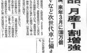 日刊工業新聞に、プレス品 月産1割増強することが掲載されました