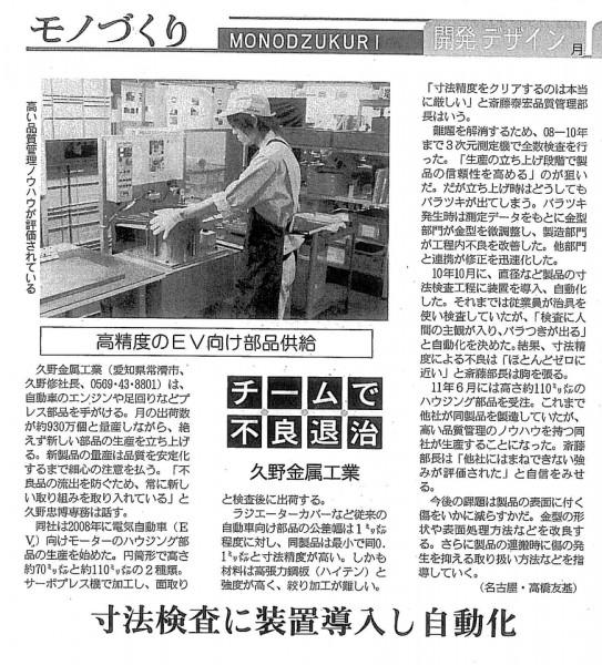 日刊工業新聞で、弊社EV向け部品の寸法検査において専用の装置を導入したことにより自動化したことが掲載されました