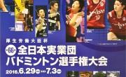 チーム久野金属がバドミントン実業団で全国大会出場決定!!!!