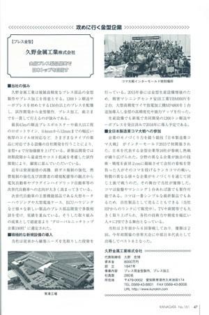 一般社団法人 日本金型工業会機関誌に1200トン順送サーボプレスについて掲載されました