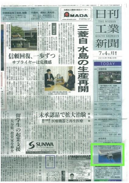日刊工業新聞に「太陽光モジュール取り付け金具」について掲載されました