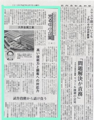 日刊自動車新聞に、久野功雄専務のインタビューが掲載されました。