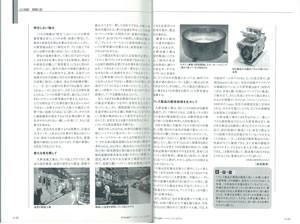 月刊生産財マーケティングに久野功雄専務のインタビューが掲載されました