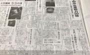 日本経済新聞に「EV部品 生産能力50倍」で掲載されました