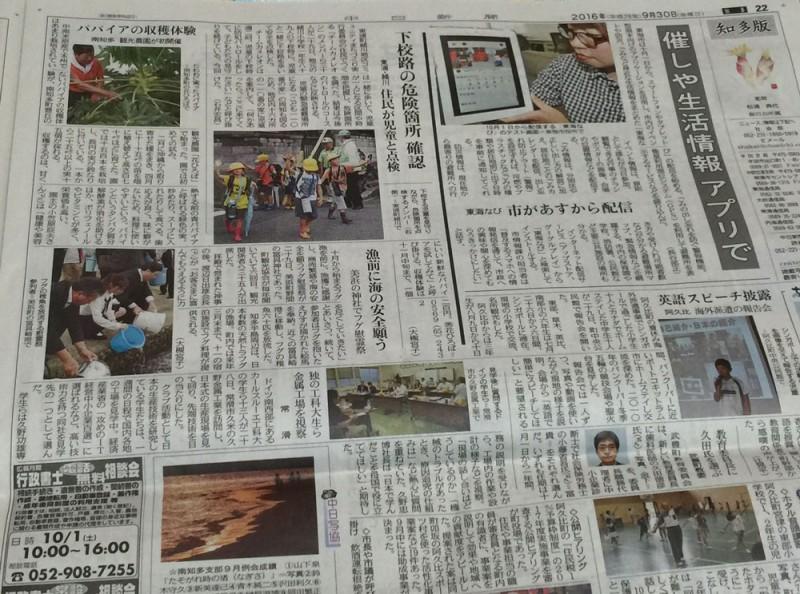 中日新聞にドイツ工業大学生工場見学で掲載されました。
