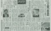 日刊工業新聞に5年で100億円サーボプレス機導入で掲載
