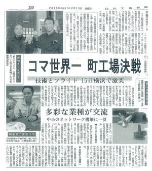 日刊工業新聞に、全日本製造業世界コマ大戦について掲載されました