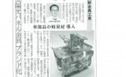 中部経済新聞に、太陽光パネル金具 ブランド化について掲載されました