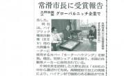 中部経済新聞に、常滑市長にグローバルトップニッチトップ企業100選受賞を報告した件で掲載されました