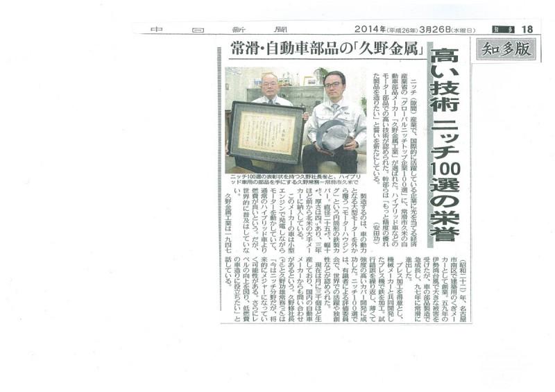 中日新聞に、グローバルニッチトップ企業100選に選ばれた件で掲載されました